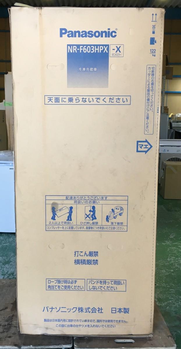 Panasonic NR-F603HPX