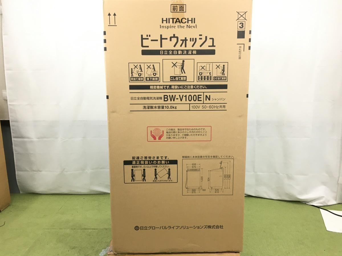 10kg 洗濯乾燥機 BW-V100E