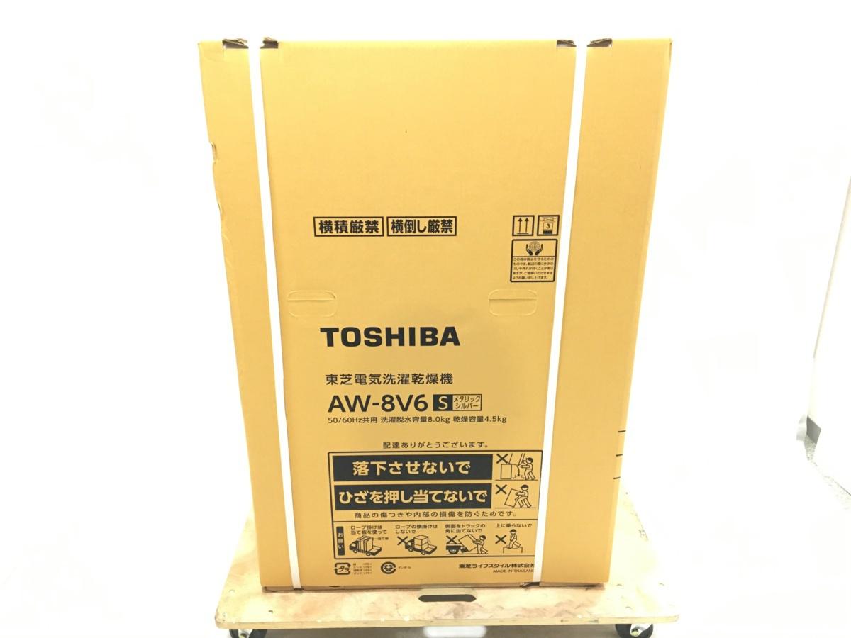 8kg洗濯乾燥機 AW-8V6