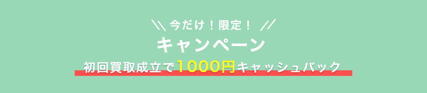 今だけ限定キャンペーン!1000円キャッシュバック